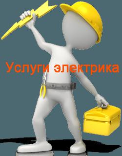 Сайт электриков Дзержинск. dzerzhinsk.v-el.ru электрика официальный сайт Дзержинска